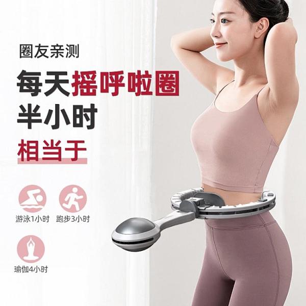 特澤瓦智能計數呼拉圈收腹加重減肥美腰燃脂女神器瘦腰瘦身