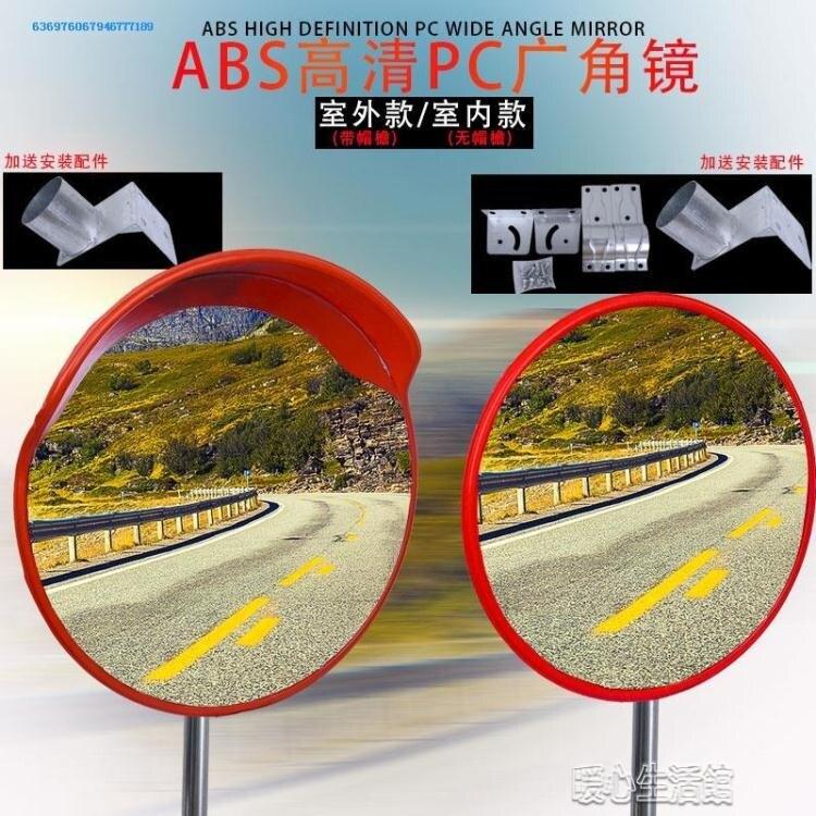 交通凸面鏡路口廣角鏡戶外轉彎反光鏡公路防盜鏡室外凹凸鏡鏡yh