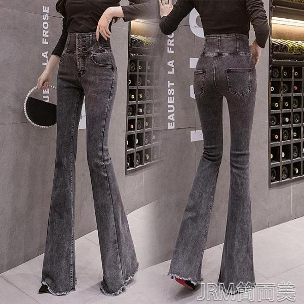 喇叭褲[高彈力]高腰喇叭牛仔褲女秋季新款緊身磨毛彈力垂感微喇長褲 快速出貨