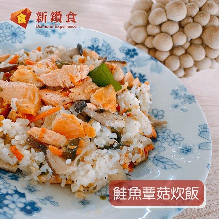 【新鑽食-拌飯鄉】日式鮭魚蕈菇炊飯/300G/包