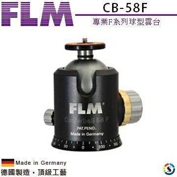 FLM孚勒姆 CB-58F 專業F系列球型雲台