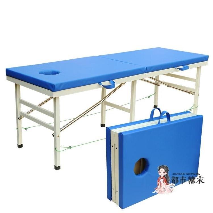 美容床 鋼管折疊原始點按摩床推拿床檢查床診斷床床診療床T