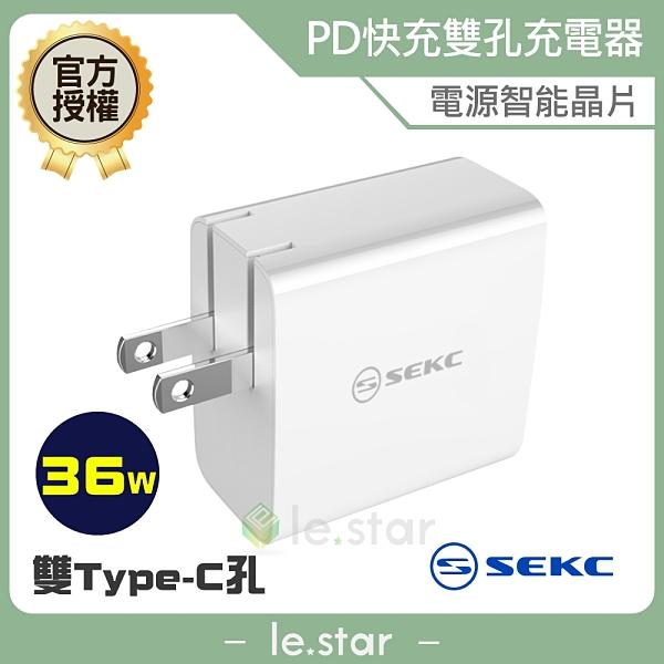 SEKC 日本 PD36W 2孔快速充電器 Type-C 雙孔 快充 PD 90度折腳 36W 通用電壓 BSMI 認證
