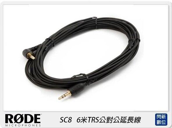 【滿3000現折300+點數10倍回饋】RODE 羅德 SC8 6米TRS公對公延長線(公司貨)