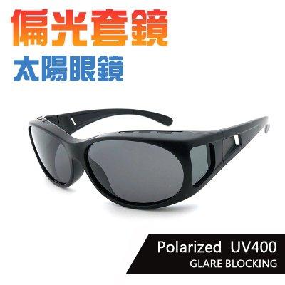 MIT太陽偏光套鏡 經典黑 免脫眼鏡 套鏡  物超所值 舒適方便 抗UV400 檢驗合格 【BI55011】