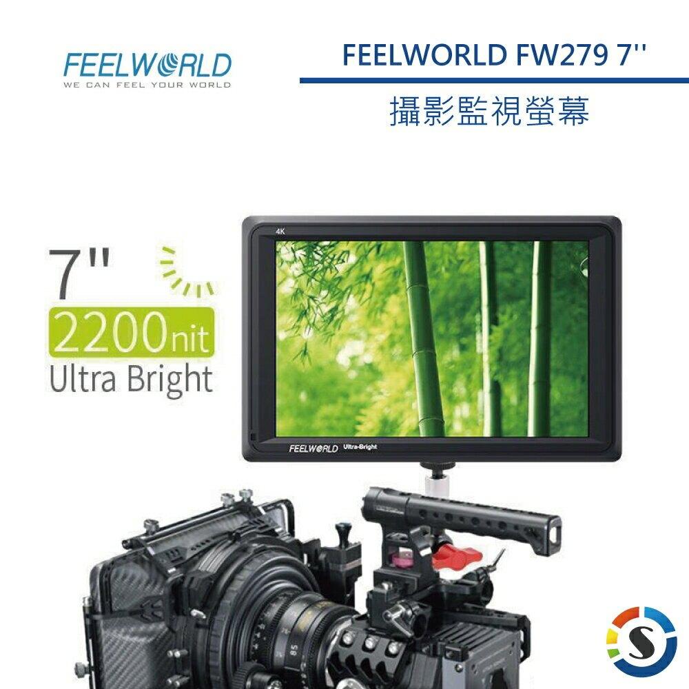 【FEELWORLD 富威德】FW279 4K專業攝影監視螢幕(7吋)