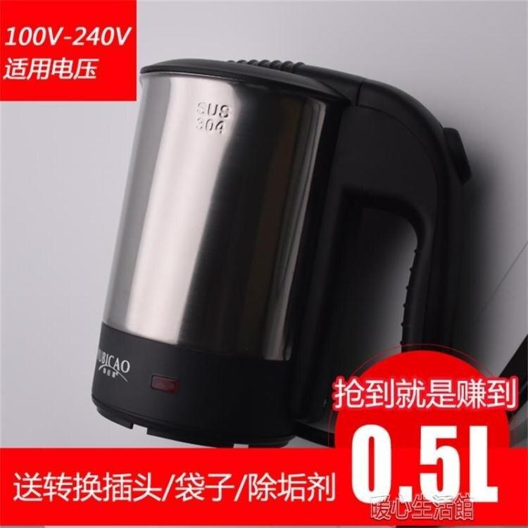 出國旅行不銹鋼電水壺迷你便攜式電熱水壺小型0.5L電水杯110-220Vyh