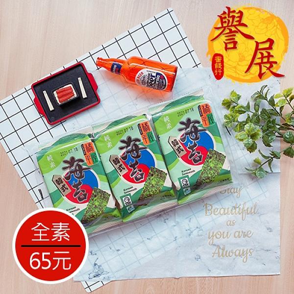 【譽展蜜餞】橘平屋岩燒海苔(韓式)/全素/65元