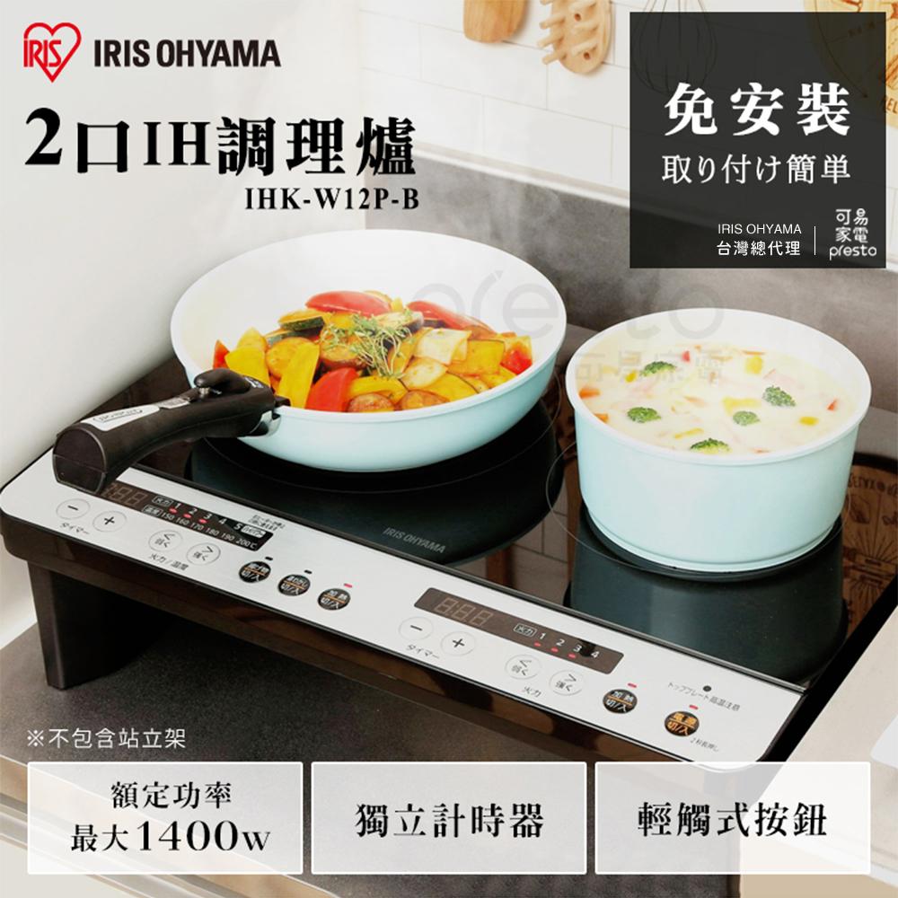 日本 IRIS 2口IH免安裝調理爐 IHKW12 (架高收納版)[CK04]///