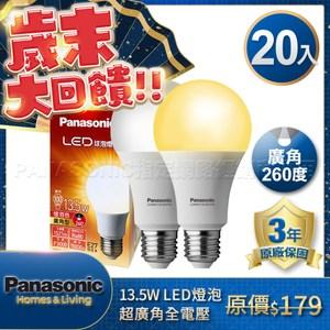 Panasonic 20入組 13.5W LED 燈泡 超廣角 全電壓白光20入