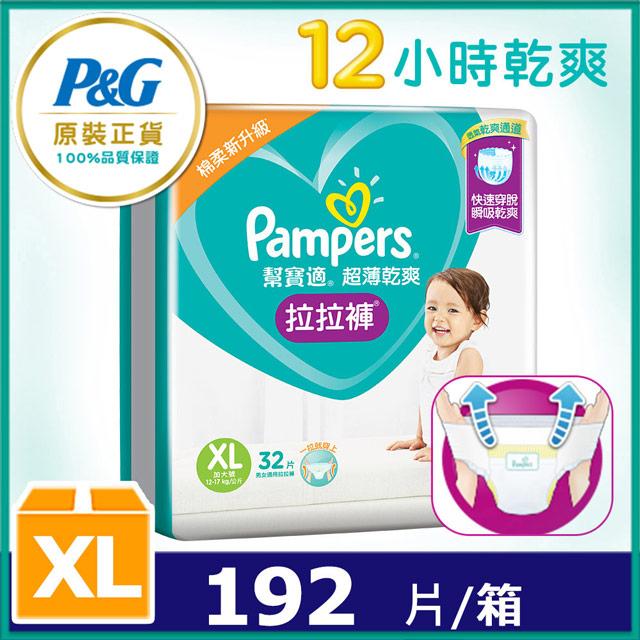 【幫寶適】超薄乾爽 拉拉褲(XL)32片X6包