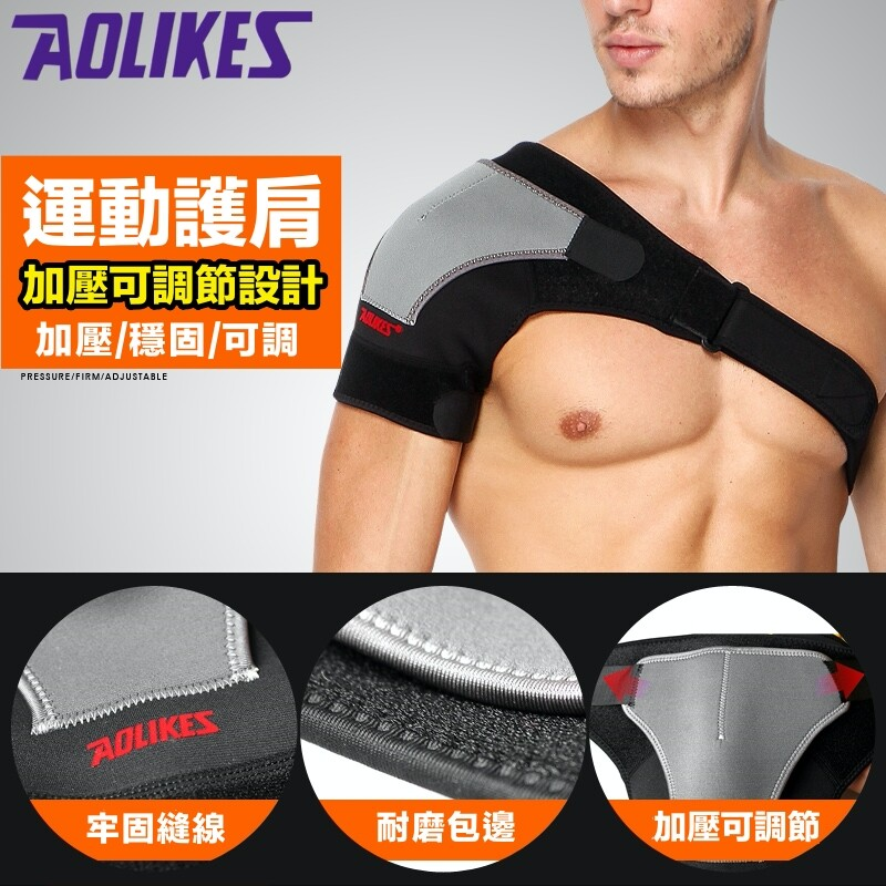 可調式~運動護肩穩固肩部 透氣性強 加壓防護 運動可備 預防拉傷