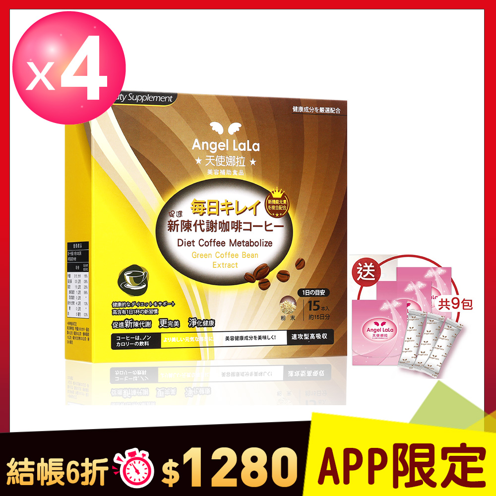 非洲芒果新陳代謝咖啡(15包/盒x4盒)+贈 代謝咖啡9包【APP獨賣】