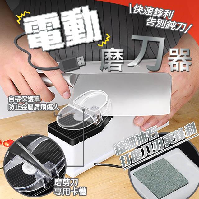 全自動電動磨刀器 磨刀器 磨刀石 電動磨刀器 usb供電 廚房工具  【17購】 Q1707-2