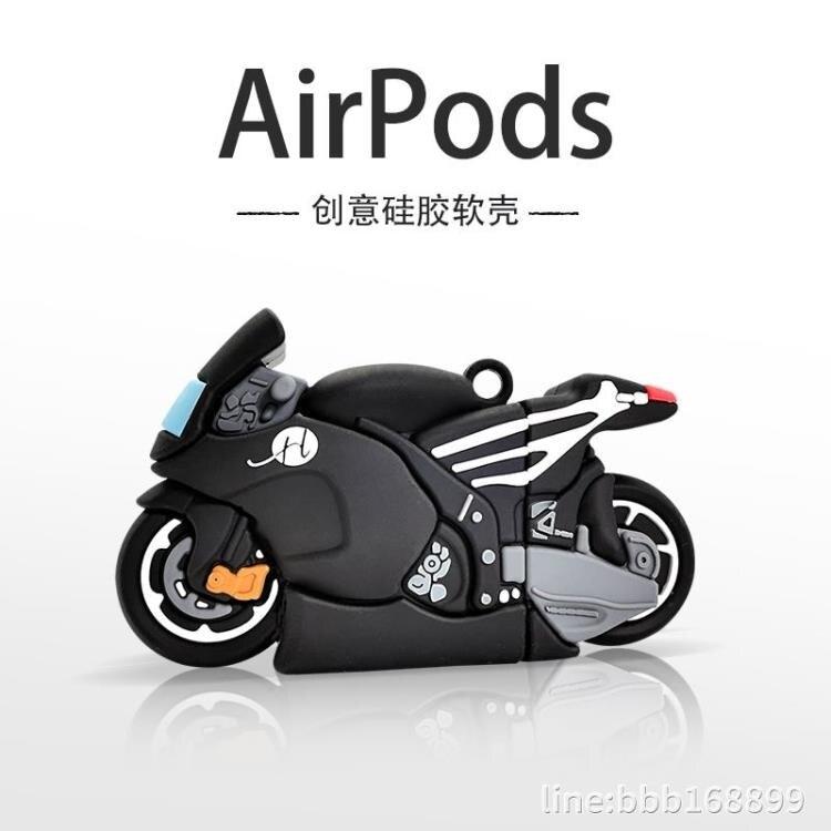 耳機套 airpods保護套創意夜光機車airpods1/2 多色小屋