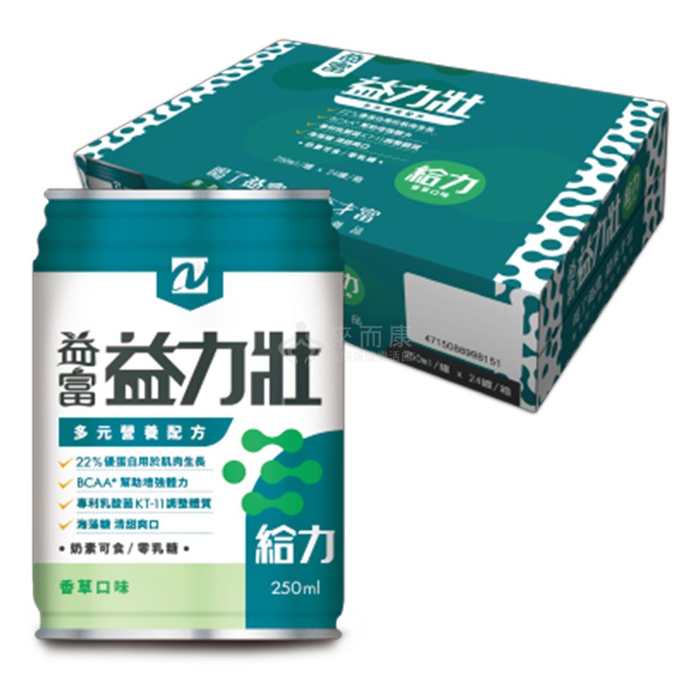 來而康 益富 益力壯給力 多元營養配方 液體即飲系列(香草口味)(250ml X 24罐/箱) 一箱販售