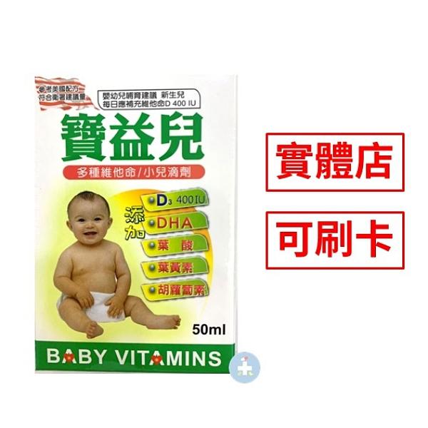 [實體店-公司貨] 寶益兒 小兒維他命滴劑 50ml/瓶