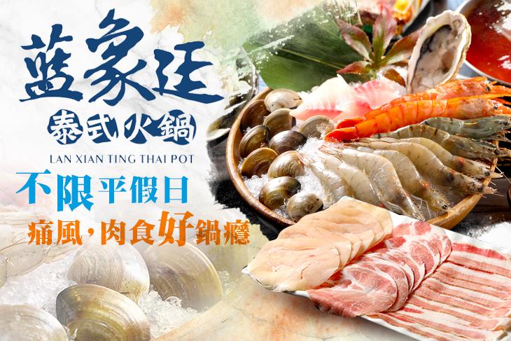 【多分店】藍象廷泰式火鍋 #GOMAJI吃喝玩樂券#電子票券#美食餐飲