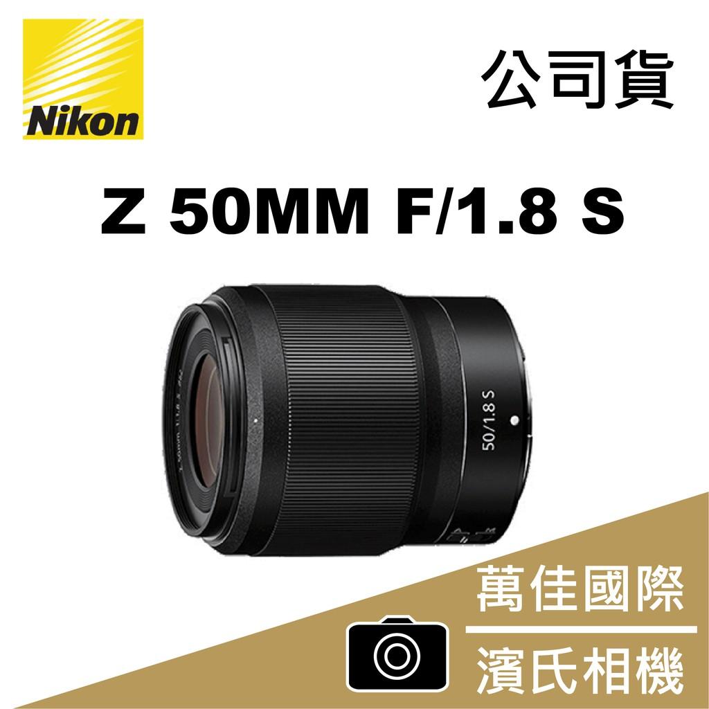 NIKKOR Z 50MM F/1.8 S 國祥公司貨