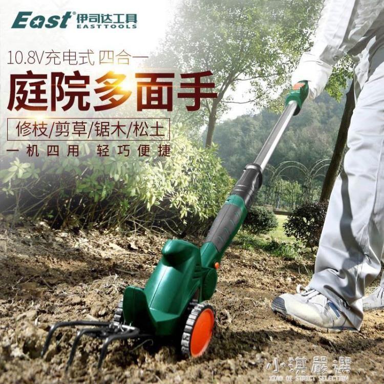 免運~電動割草機小型家用除草機多功能鋤地剪草鬆土機耕剪枝機修枝剪刀 新品