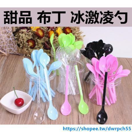 熱賣#一次性長柄甜品勺塑膠布丁優酪乳勺 冰激淩雪糕勺 奶昔冰沙蛋糕勺子
