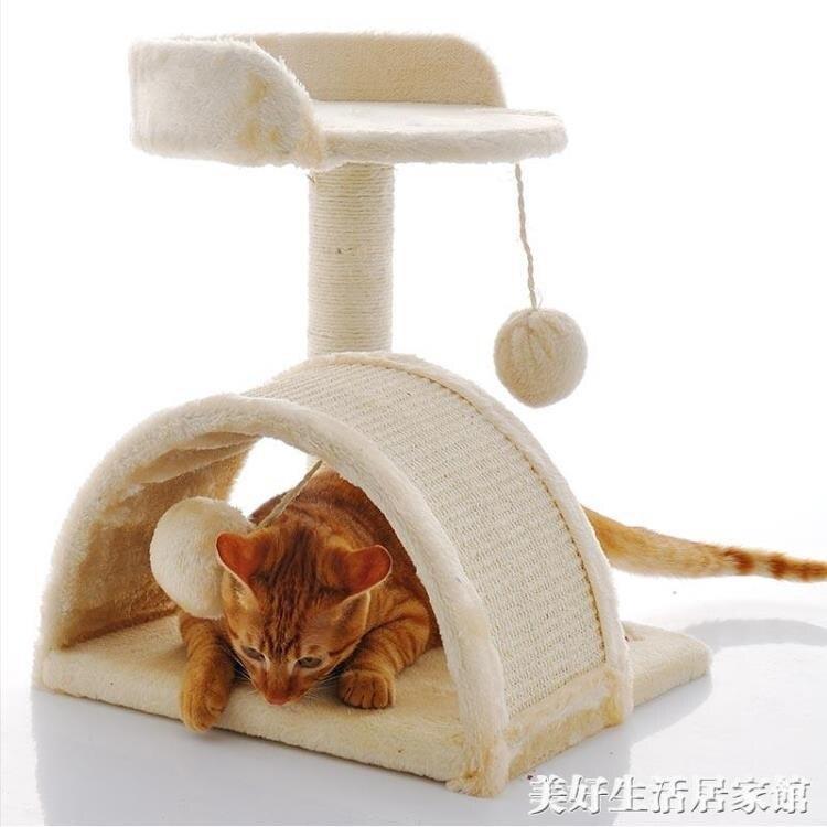 現貨拱橋貓爬架 拱形貓咪玩具 劍麻立柱貓抓板 貓跳台貓窩