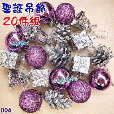 紅豆批發百貨/(台灣現貨)1盒20入紫色聖誕吊飾包聖誕樹裝飾配件掛飾/聖誕節裝飾品會場布置用品【編號:聖誕D04】
