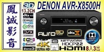 ~台北台中鳳誠影音展售中~ 日本製公司貨 DENON AVR-X8500H 13.2聲道 4K天空聲道環擴,現貨供應。