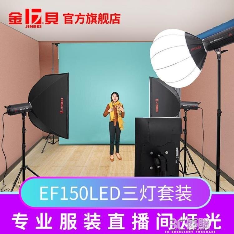 搶先福利 金貝EF-150LED攝影燈雙燈套裝補光燈服裝直播間全套太陽燈常亮燈美 3CHM