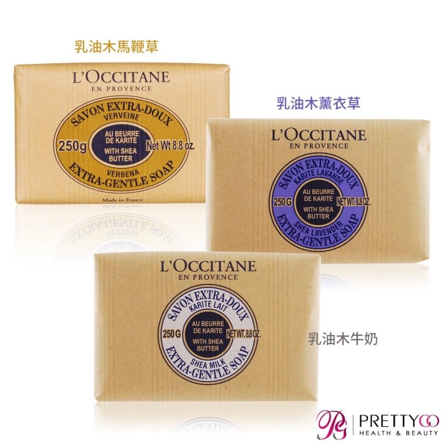 L'OCCITANE 歐舒丹 乳油木皂(250g)多款可選[馬鞭草/牛奶/薰衣草]【專櫃正品】