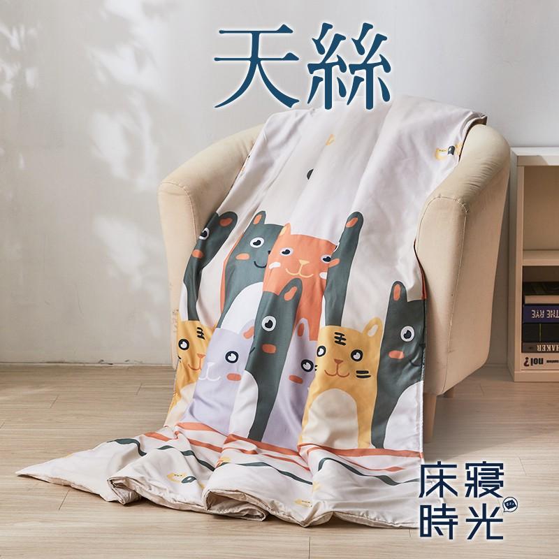 【床寢時光】頂級天絲TENCEL吸濕透氣四季舖棉涼被-喵喵聚會
