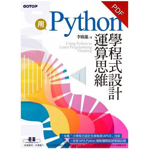 電子書 用Python學程式設計運算思維(收錄MTA Python微軟國際認證模擬試題)