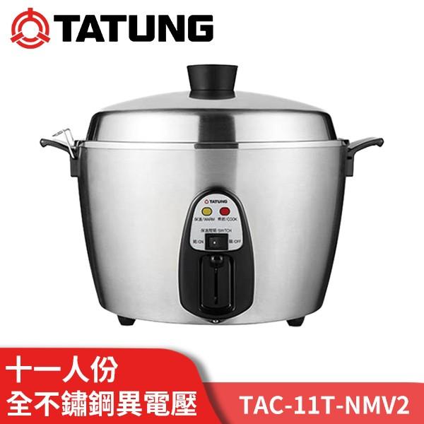 【送隔熱手套】TATUNG大同 11人份 全機不鏽鋼電鍋 異電壓 220V TAC-11T-NMV2