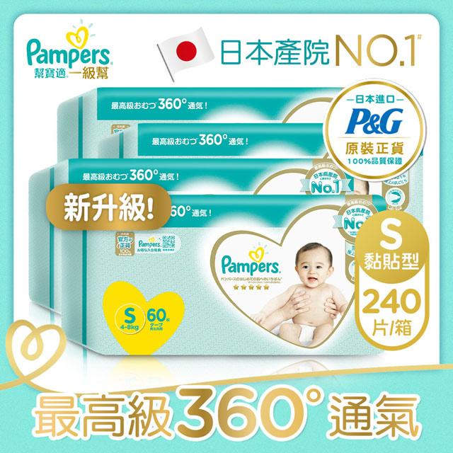 【幫寶適】一級幫 紙尿褲/尿布 (S) 60片x4包 /箱-日本原裝