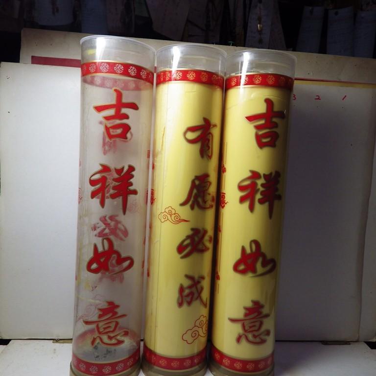十五天純酥油鬥燭 -