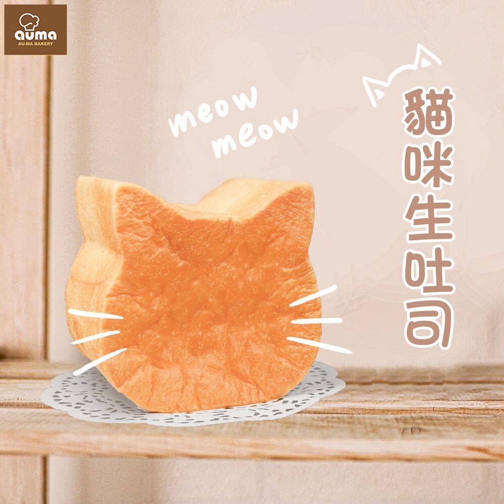 奧瑪烘焙貓咪生吐司(340g 3%)/1條