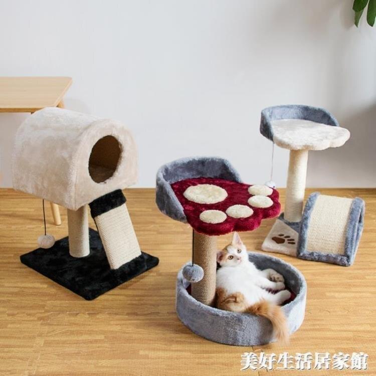 貓咪玩具貓架貓爬架貓架子貓窩一體貓抓柱貓樹貓跳台貓爬柱小型