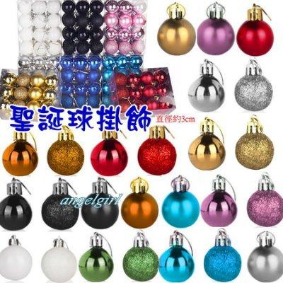 安霓兒滿千免運/(台灣現貨1包3顆)3cm聖誕球吊飾聖誕樹裝飾球聖誕樹吊飾配件飾品/聖誕節裝飾品會場布置用品