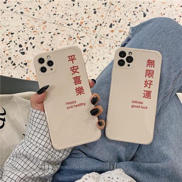 平安喜樂適用蘋果11手機殼iphone12Promax蘋果X/8plus/xr全包硅膠