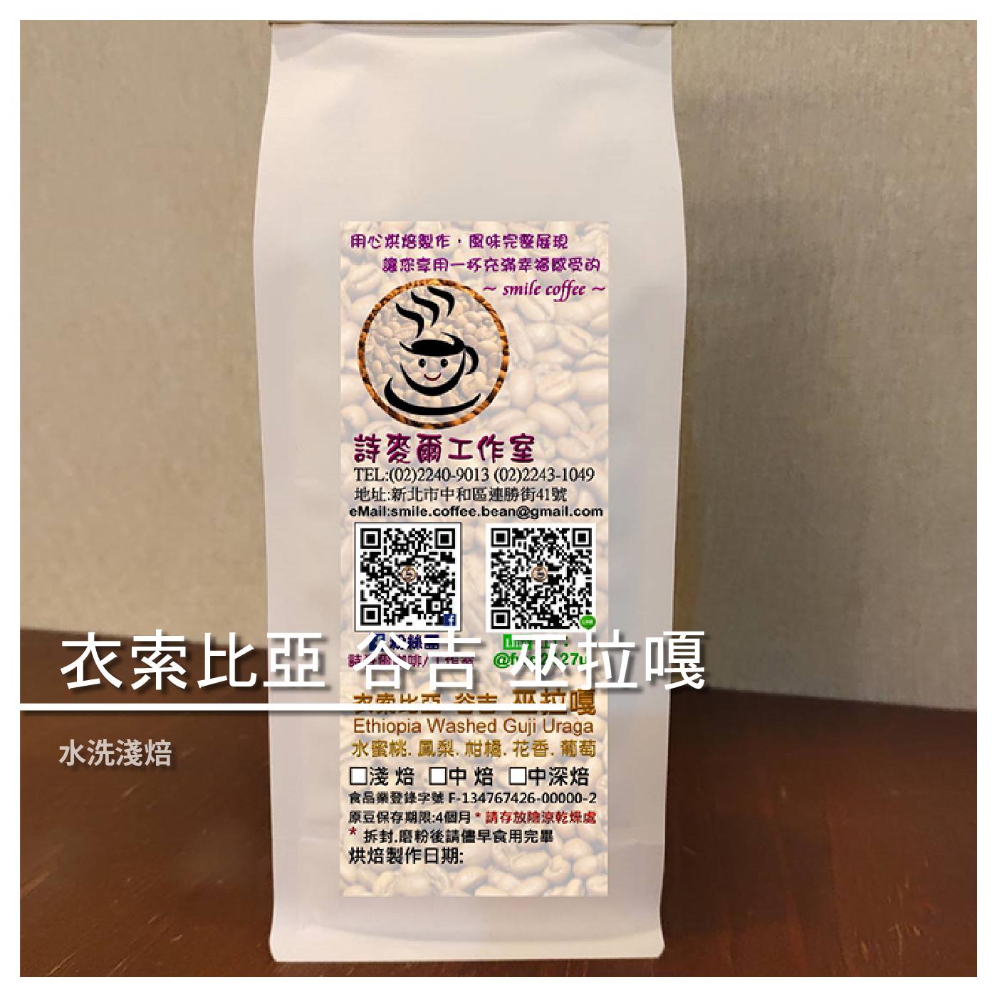 【詩麥爾咖啡】衣索比亞 谷吉 巫拉嘎 / 水洗/淺焙