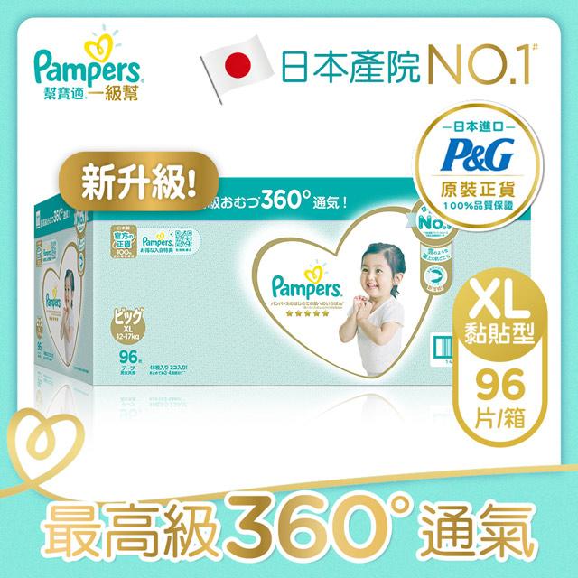 【幫寶適】一級幫 紙尿褲/尿布(XL) 96片 /箱-日本原裝