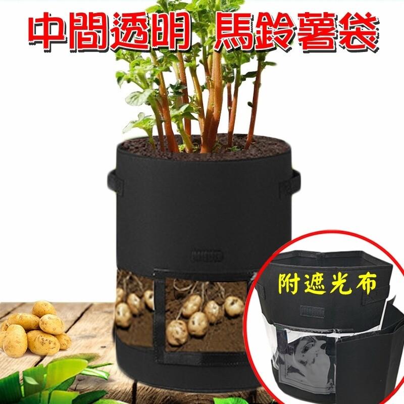 jlsm號 無紡布 (30x35cm) 馬鈴薯種植袋(中透明) 花生種植袋