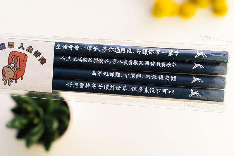 斑比山丘 │ 木頭鉛筆