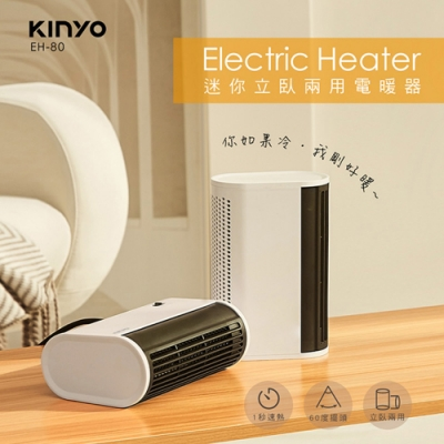 KINYO 2段速迷你立臥兩用PTC陶瓷電暖器