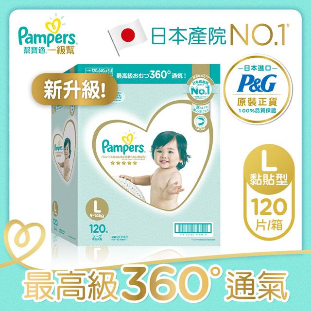 【幫寶適】一級幫 紙尿褲/尿布(L)120片 /箱-日本原裝