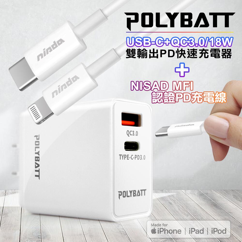 polybatt usb-c+qc3.018w pd快速充電器+nisad mfi 認證pd充電線