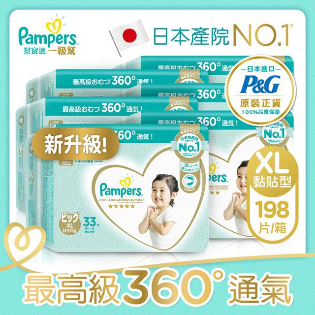 【幫寶適】一級幫 紙尿褲/尿布 (XL) 33片x6包 /箱-日本原裝