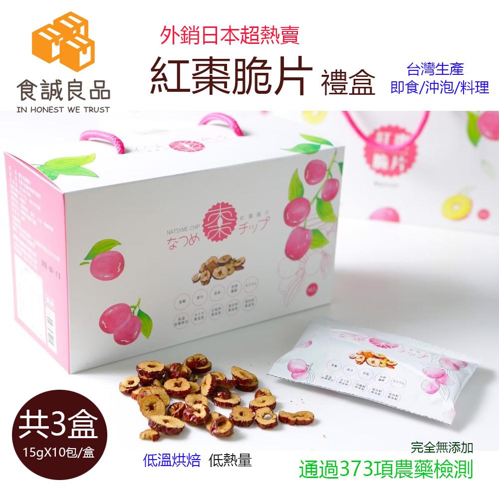 【食誠良品】紅棗脆片_(10包/盒)X3盒