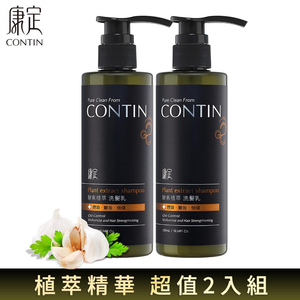 【CONTIN康定】酵素植萃洗髮乳2入組
