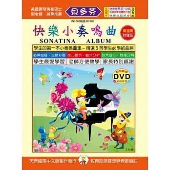 【599免運費】《貝多芬》快樂小奏鳴曲精選集(註釋版)+DVD 天音出版社 TY-IN356